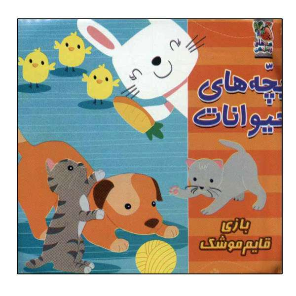 با کتاب حمام کودک موجب آشتی نوزاد با حمام شوید